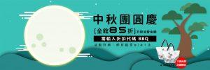 中秋團圓慶-全館85折