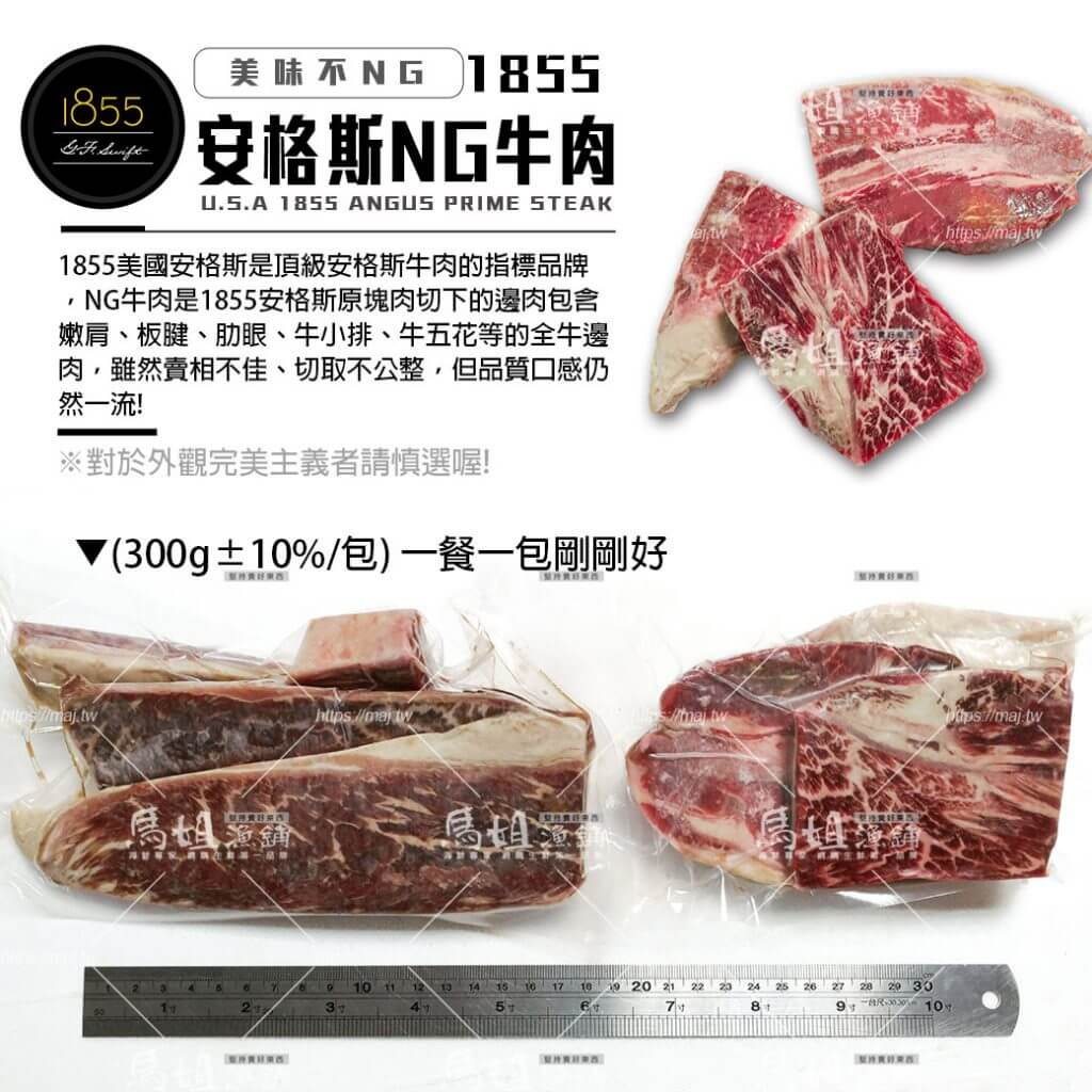 1855安格斯NG牛肉