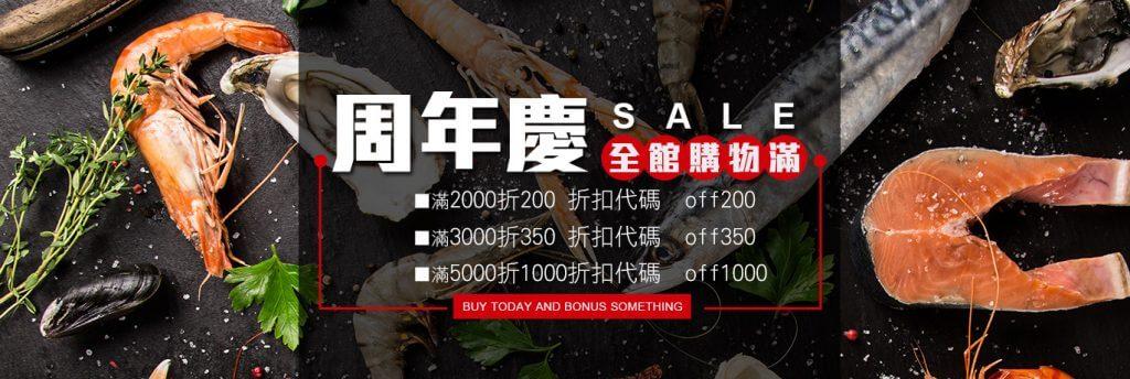 周年慶-馬姐漁舖