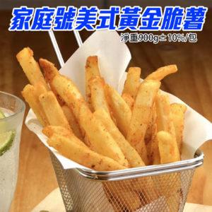 家庭號美式黃金脆薯 900g(免運)
