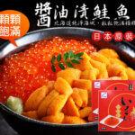 鮭魚卵 250g-純天然醬油醃漬 100%日本原裝進口