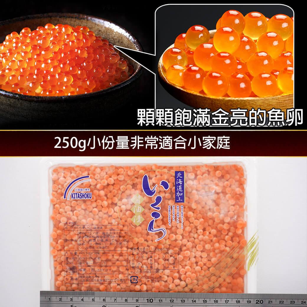 鮭魚卵 250g