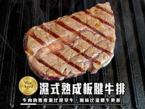 濕式熟成板腱牛排-口感仍不輸現宰溫體牛肉