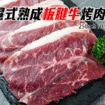 濕式熟成板腱牛烤肉片 250g-原肉切片,非裁切廢料製成的組合肉