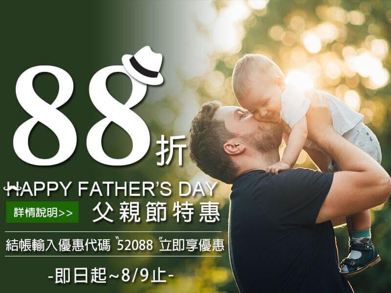 2020年父親節優惠-全館88折
