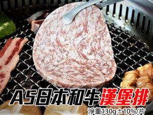 A5日本和牛漢堡排