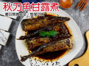 Read more about the article 秋刀魚甘露煮 600g