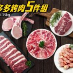烤肉食材 – 肉多多5件烤肉組