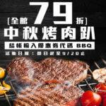 2020年中秋烤肉趴全館79折