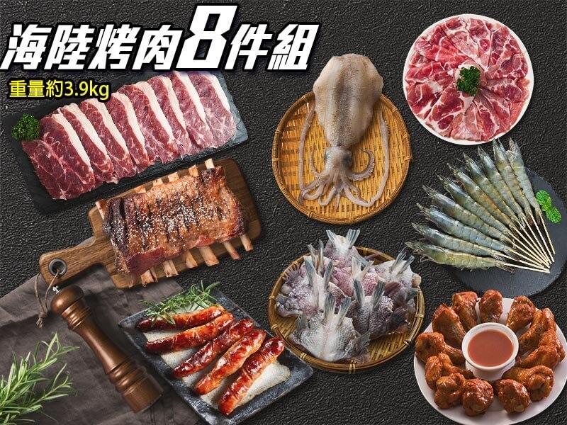 烤肉食材 – 海陸8件烤肉組