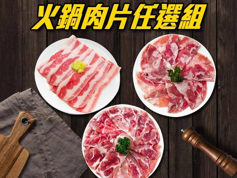 火鍋肉片任選組