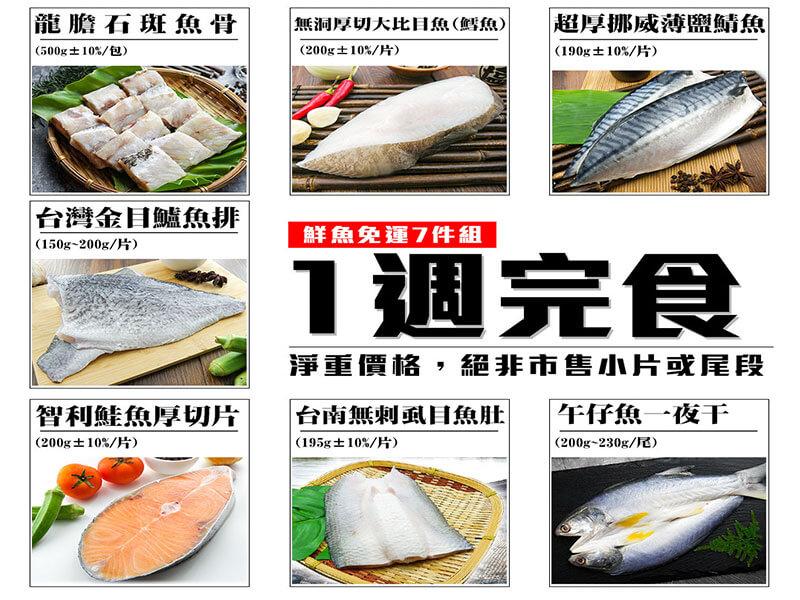 一週完食鮮魚套餐7片組
