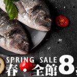 2021年春季特惠-全館8折