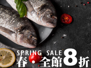 Read more about the article 2021年春季特惠-全館8折