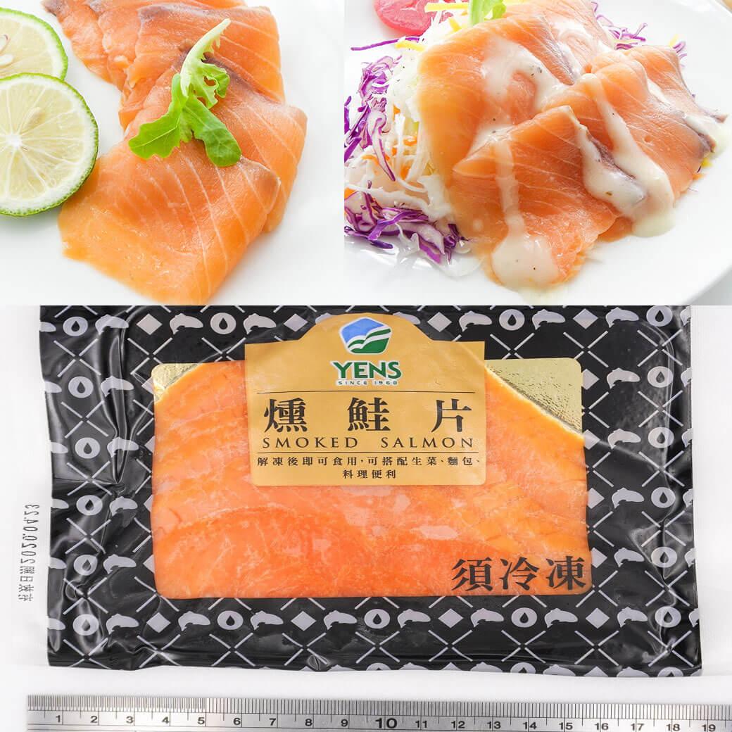 主廚嚴選煙燻鮭魚片