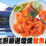 主廚嚴選煙燻鮭魚片 100g