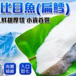 特選鱈魚切片(大比目魚)