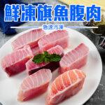 旗魚腹肉250g