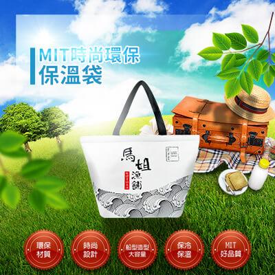MIT時尚環保保冷袋46X20X30公分