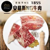 1855安格斯NG牛肉(免運)