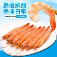熟白蝦即食特惠組