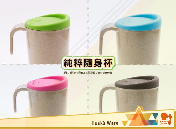 美國Husk'sWare 稻殼餐具極簡馬克杯-天空藍