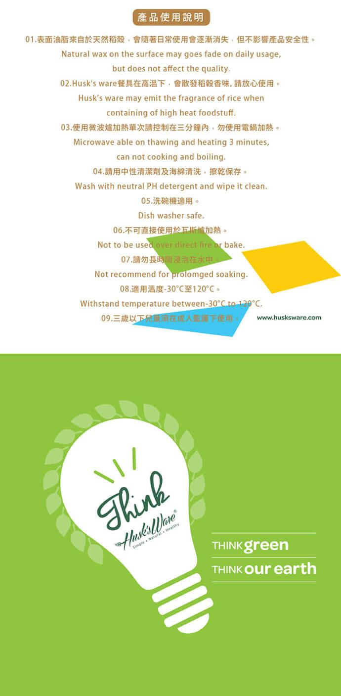 美國Husk'sWare 稻殼餐具-迪士尼餐具組(甜心米妮)