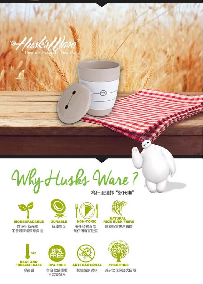 美國Husk'sWare 稻殼餐具-大英雄天團水杯(白)