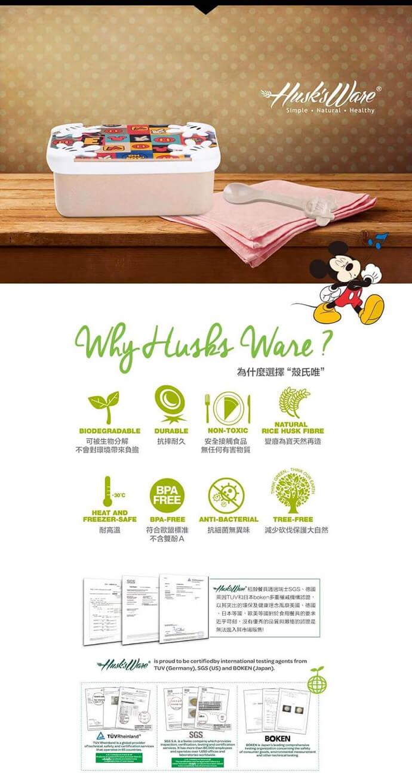 美國Husk'sWare 稻殼餐具-迪士尼便當盒(繽紛米奇)