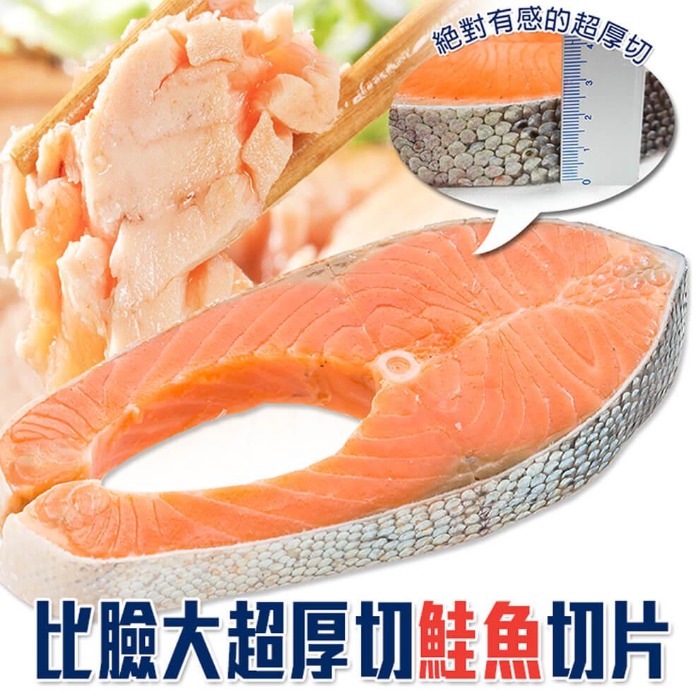 鮭魚 大規格厚切片/原裝箱(免運)