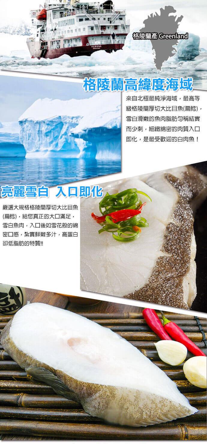 鱈魚/大比目魚切片 200g