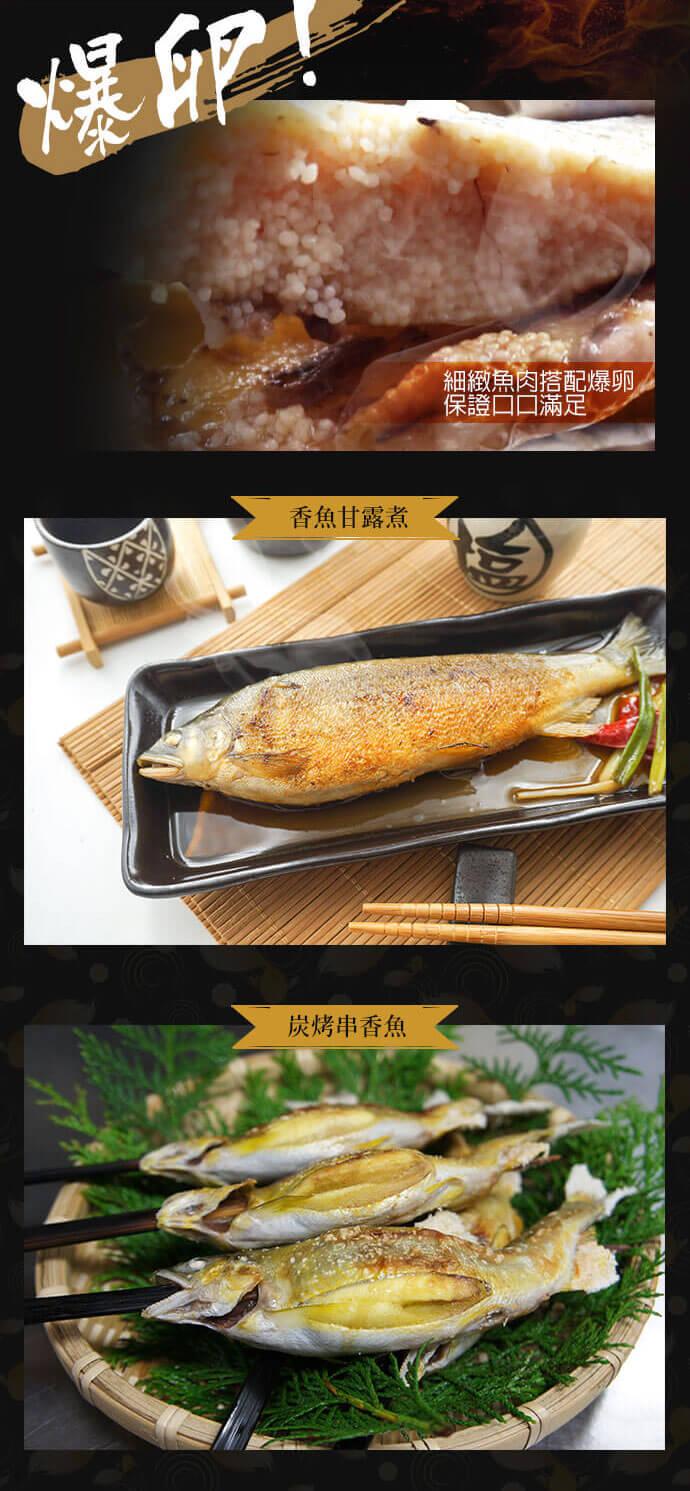 宜蘭含卵母香魚 6尾/盒