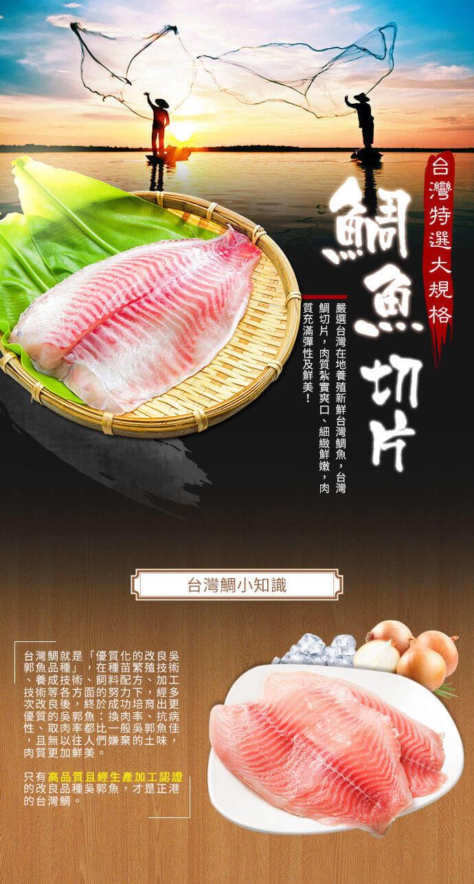 鯛魚片 210g