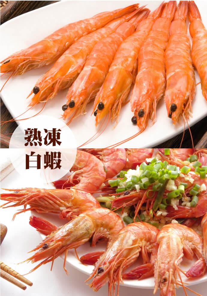 熟凍鮮甜台灣白蝦